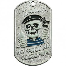 Badge 6-28 All propyl, but the Navy did not disgrace
