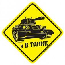 Sticker I'm in the tank
