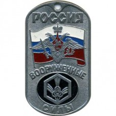 Russian Armed Forces troops NBC