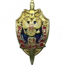 80 Years old KGB FSB Cheka