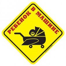 Sticker Baby in car Airplane