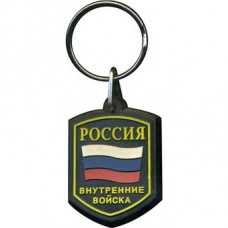 Keychain Russian Interior Troops flag pentahedron