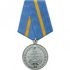 For Excellence in Service of EMERCOM of Russia