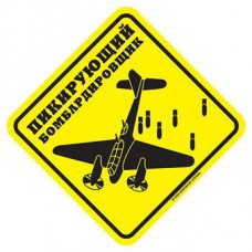 Sticker Dive Bomber