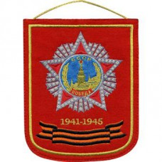 USSR VICTORY 1941-1945