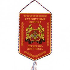 Ground forces Fatherland debt of honor