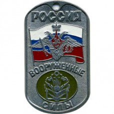 Russian Armed Forces Corps of Engineers