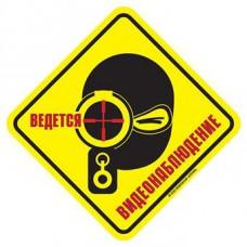 Label video surveillance 2