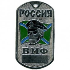 Russian Navy skull Coast Guard