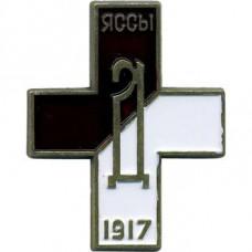 Magnet Badge General Drozdowski Regiment