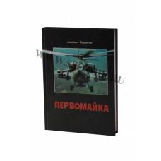 The book Pervomaika