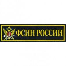 FSIN Russia