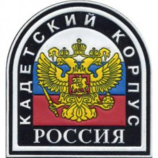 Russian Cadet Corps tricolor