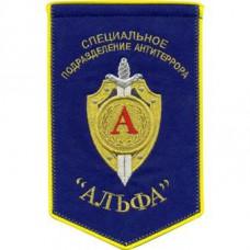 ALFA special anti-terror unit