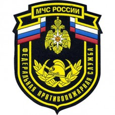 EMERCOM of Russia Federal Fire Service