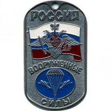 Russian Armed Forces Airborne