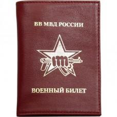MVD Russian Military ID