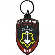 Police Keychain private security MOI of Russia
