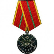 For distinction in military service