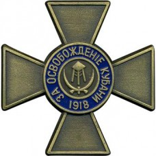 Cross Magnet For the liberation of Kuban 1918