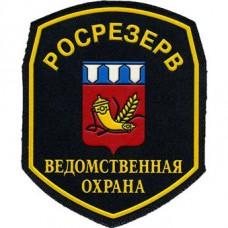Rosrezerva departmental security