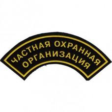 Private security organization
