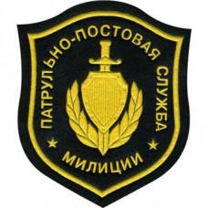 Patrol officers