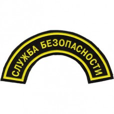 Security guards (1 line, large)