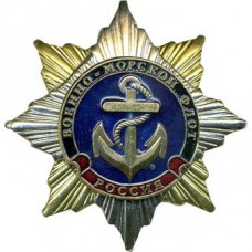 Russian Navy anchor metal
