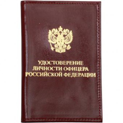 Identity Card Officer Of The Russian Federation 23 Covers
