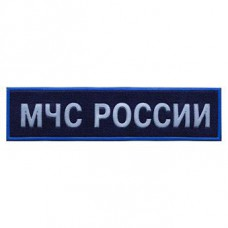 Russian Emergency Situations Ministry blue background