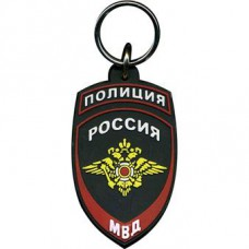 Russian Interior Ministry police Keychain