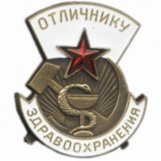 Magnet Excellent Health of the USSR