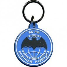 Keychain Russian Armed Forces Military Intelligence Mouse