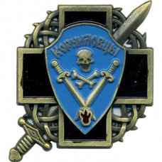 Magnet sign Kornilov shock regiment