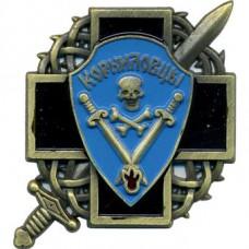 Magnet sign Kornilov shock regiment