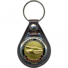 Keychain Russian armored forces tank