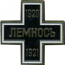 Magnet Cross Lemnos