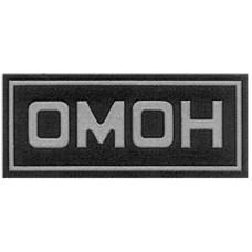 Front chevron OMON
