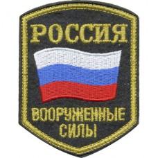 Chevron Rossiya Vooruzhennye sily