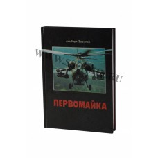 The book Pervomaika